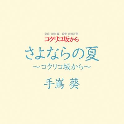 手嶌葵-さよならの夏-~コクリコ坂から~